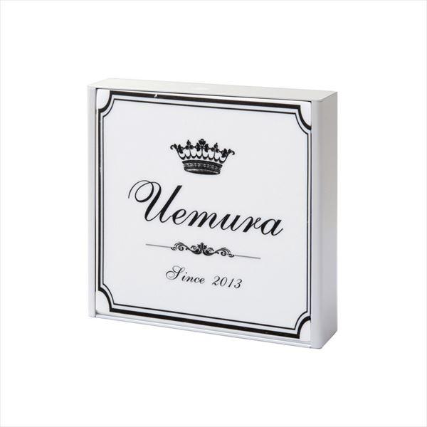 オンリーワン ラ・クローヌ LED BOX キャレ 王冠A GM1-ULAC( ) 『表札 サイン 戸建』