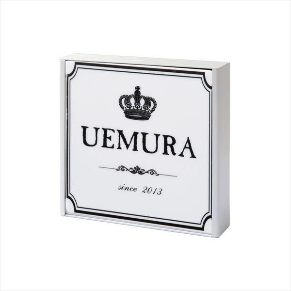 オンリーワン ラ・クローヌ LED BOX キャレ 王冠C GM1-ULCC( ) 『表札 サイン 戸建』