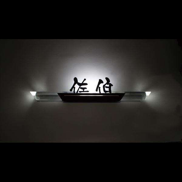 オンリーワン サンクレール トライアングル 漢字 LED付き AG1-SCT07□ 『表札 サイン 戸建』