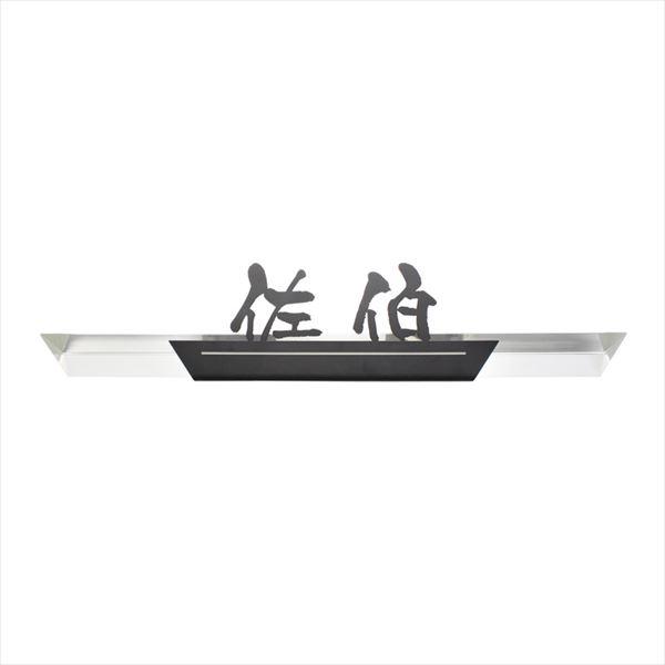 オンリーワン サンクレール トライアングル 漢字 LEDなし AG1-SCT07X 『表札 サイン 戸建』