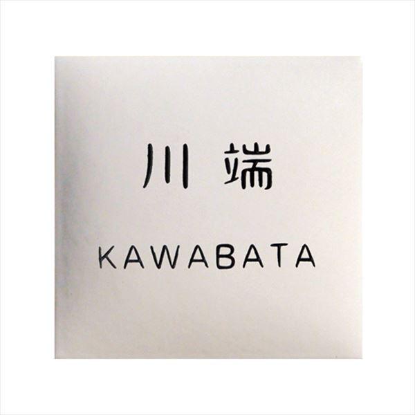 オンリーワン ラウンドスクエア表札 漢字+ローマ字 KZ1-145SNKR 『表札 サイン 戸建』