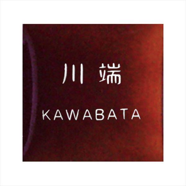オンリーワン ラウンドスクエア表札 漢字+ローマ字 KZ1-145CNKR 『表札 サイン 戸建』