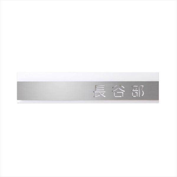 オンリーワン リール ノーマルタイプ ホワイト KS1-A099B  『表札 サイン 戸建』
