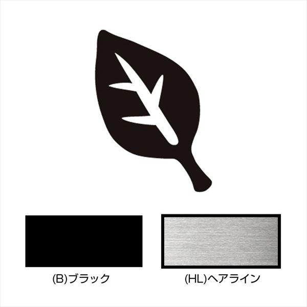 オンリーワン キリモジ・メブキ デザイン 4 葉っぱ HS1-KMMD04  『表札 サイン 戸建』