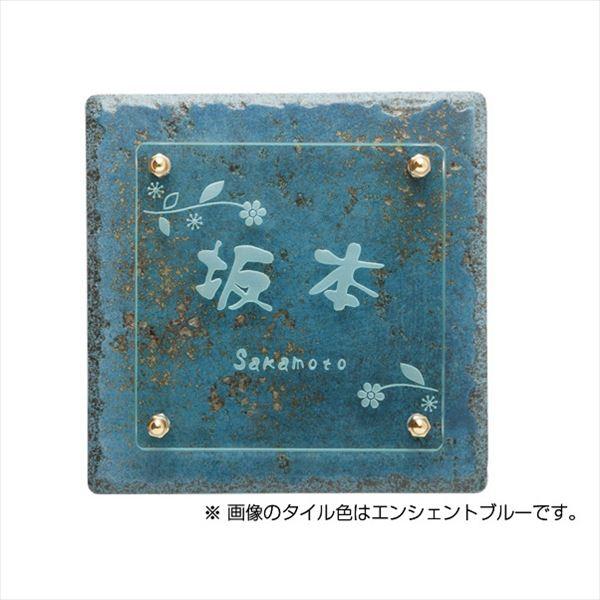 オンリーワン アンドセンスネームプレート タイルベース表札 20cm角 ガラス MY1-1387( )   『表札 サイン 戸建』