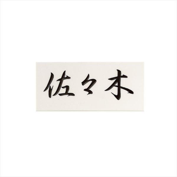 オンリーワン カルムサイン マット Aタイプ 白 GM1-CMA-W   『表札 サイン 戸建』