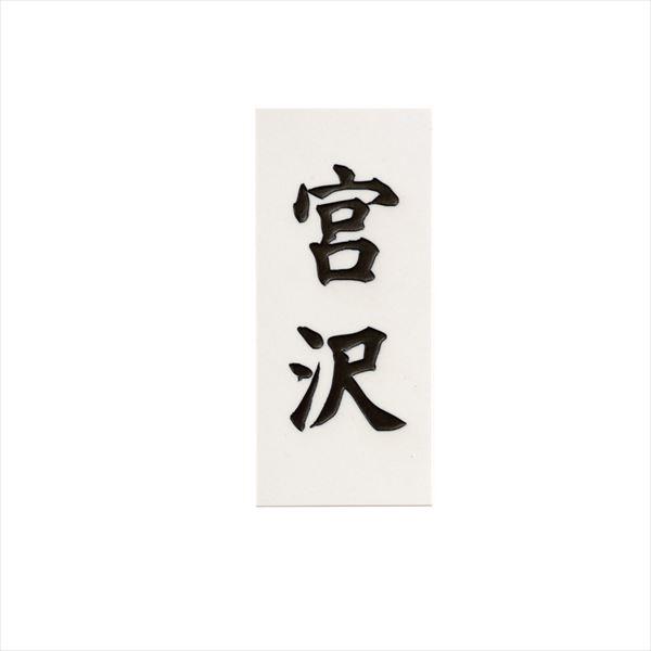 オンリーワン カルムサイン マット Bタイプ 白 GM1-CMB-W   『表札 サイン 戸建』