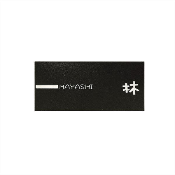 オンリーワン カルムサイン マット Dタイプ 黒 GM1-CMD-B   『表札 サイン 戸建』
