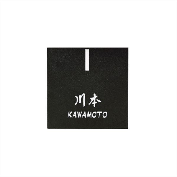 オンリーワン カルムサイン マット Eタイプ 黒 GM1-CME-B   『表札 サイン 戸建』