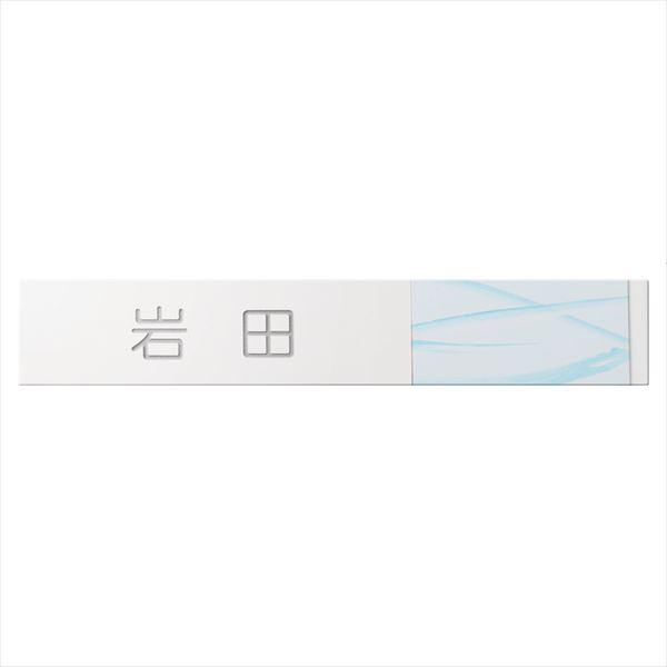 オンリーワン ウォーターカラーサイン パレッタ デザインタイプ ウェーブ KS1-A126C   『表札 サイン 戸建』