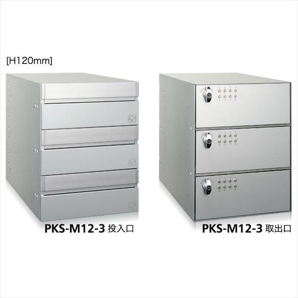 コーワソニア 集合郵便受箱 PKS-Mシリーズ PKS-M 高さ120mm 1列3段 PKS-M12-3