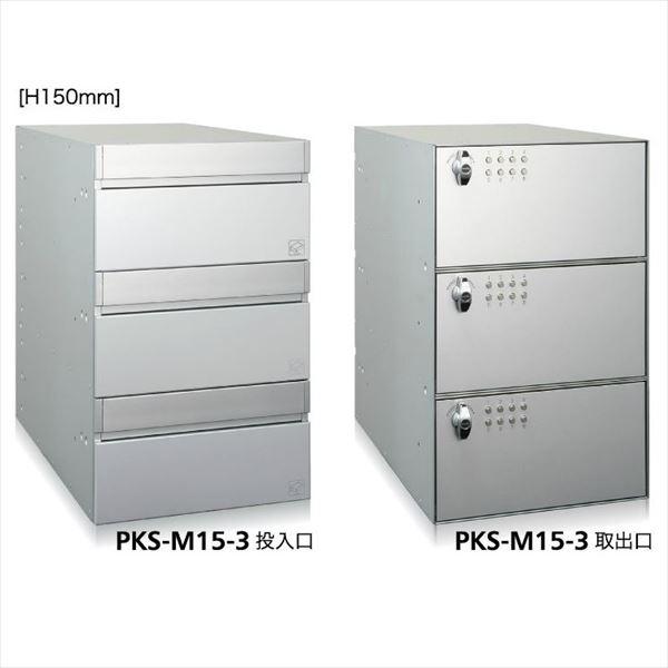 コーワソニア 集合郵便受箱 PKS-Mシリーズ PKS-M 高さ150mm 1列3段 PKS-M15-3