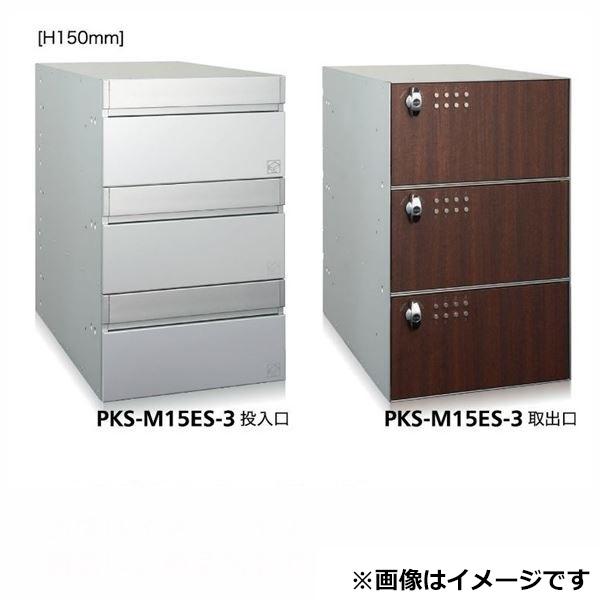 コーワソニア 集合郵便受箱 PKS-Mシリーズ PKS-M ES 高さ150mm 1列2段 PKS-M15ES-2 ※受注生産品