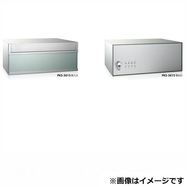 コーワソニア 集合郵便受箱 PKSシリーズ PKS 幅300mm 高さ150mm PKS-3015