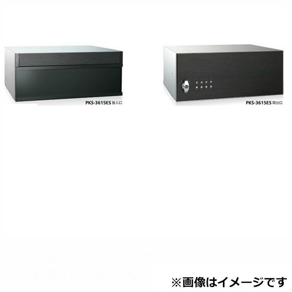 コーワソニア 集合郵便受箱 PKSシリーズ PKS ES 幅360mm 高さ120mm PKS-3612ES ※受注生産品