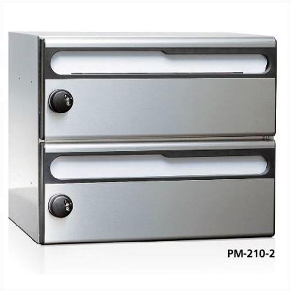 コーワソニア 集合郵便受箱 PM-210シリーズ 1列2段タイプ 静音ダイヤル錠仕様 PM-210-2