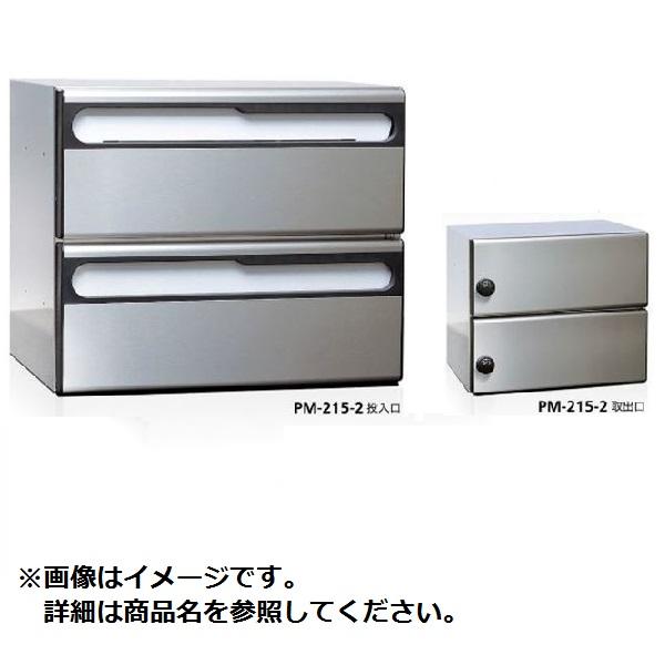 コーワソニア 集合郵便受箱 PM-215シリーズ 1列3段タイプ 静音ダイヤル錠仕様 PM-215-3