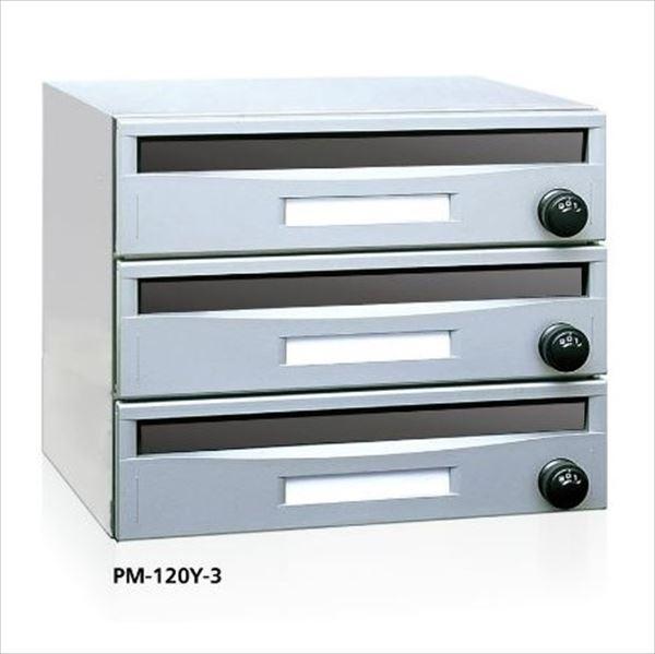 コーワソニア 集合郵便受箱 PM-120シリーズ ヨコ型1列3段タイプ 静音ダイヤル錠仕様 PM-120Y-3