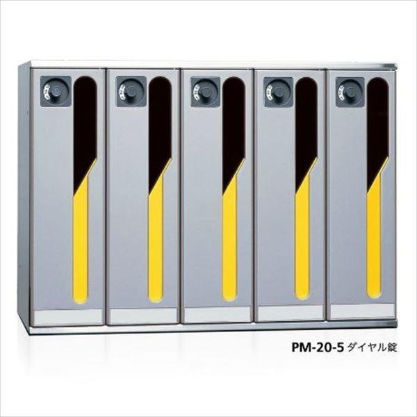 コーワソニア 集合郵便受箱 PM-20シリーズ 3列1段タイプ ダイヤル錠仕様 PM-20-3