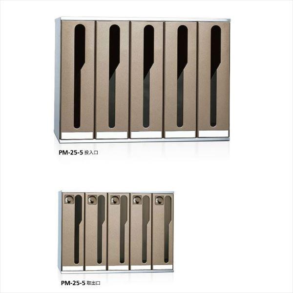 コーワソニア 集合郵便受箱 PM-25シリーズ 3列1段タイプ ダイヤル錠仕様 PM-25-3