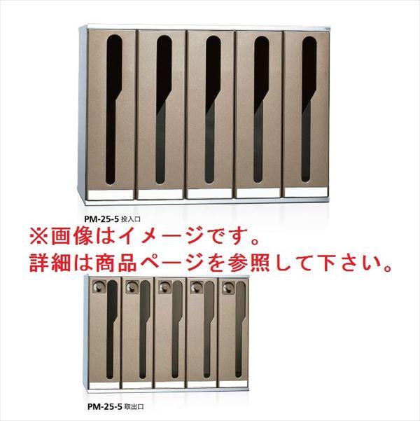 コーワソニア 集合郵便受箱 PM-25シリーズ 5列1段タイプ ダイヤル錠仕様 PM-25-5