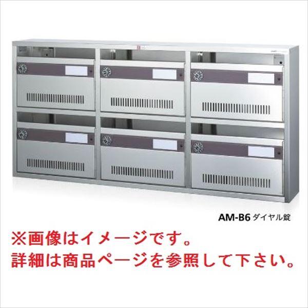 コーワソニア 集合郵便受箱 AM-Bシリーズ 単体タイプ ダイヤル錠仕様 AM-B1