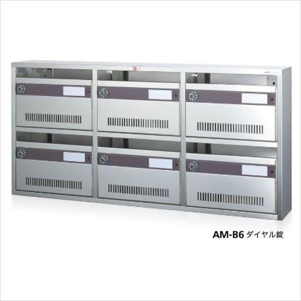 コーワソニア 集合郵便受箱 AM-Bシリーズ 3列2段タイプ ダイヤル錠仕様 AM-B6