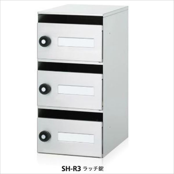 コーワソニア 集合郵便受箱 SH-Rシリーズ 1列3段タイプ ラッチ錠仕様 SH-R3