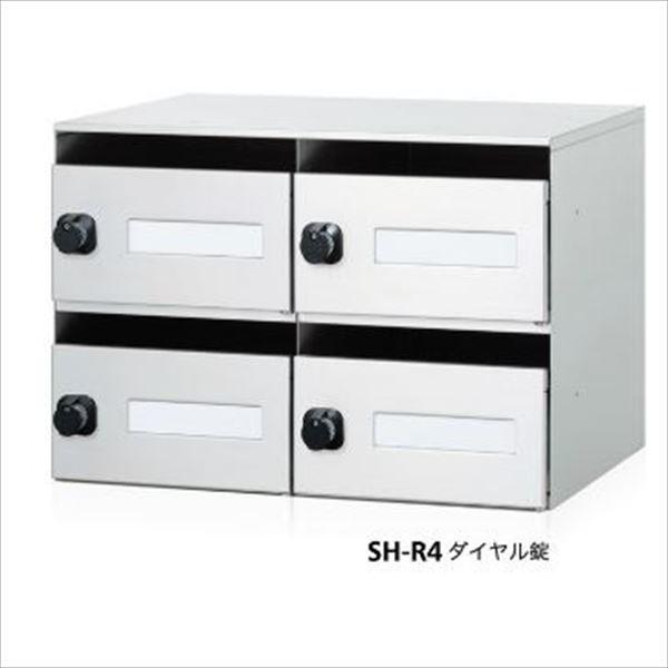 コーワソニア 集合郵便受箱 SH-Rシリーズ 2列2段タイプ ダイヤル錠仕様 SH-R4