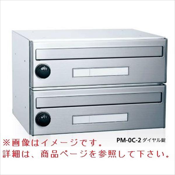 コーワソニア 集合郵便受箱 PM-0シリーズ Bサイズ(W300×H120) 2連タイプ ダイヤル錠仕様 PM-0B-2 ※受注生産品