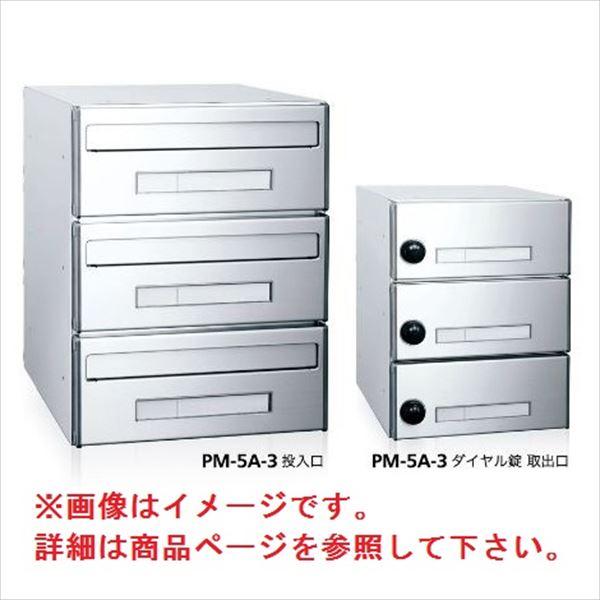 コーワソニア 集合郵便受箱 PM-5シリーズ Cサイズ(W360×H120) 3連タイプ ダイヤル錠仕様 PM-5C-3 ※受注生産品
