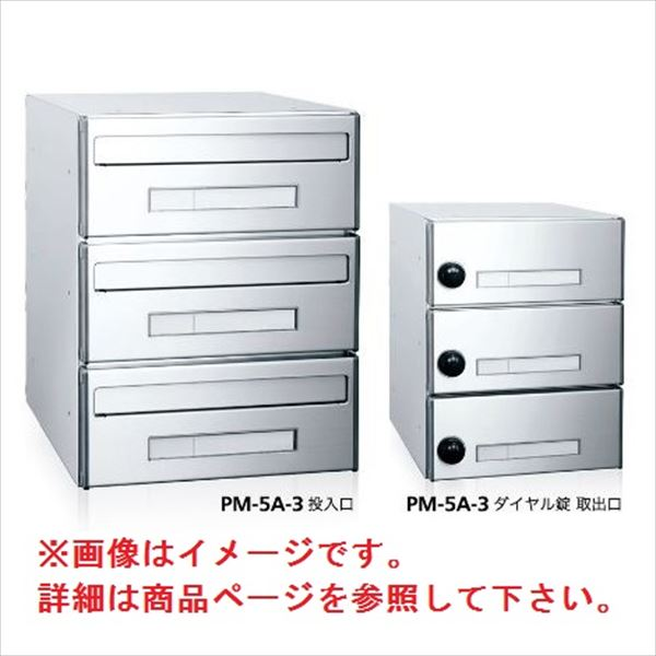 コーワソニア 集合郵便受箱 PM-5シリーズ Fサイズ(W360×H150) 2連タイプ ダイヤル錠仕様 PM-5F-2 ※受注生産品