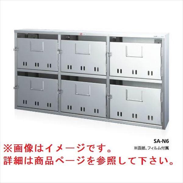 コーワソニア 集合郵便受箱 SA-Nシリーズ 3列2段タイプ SA-N6