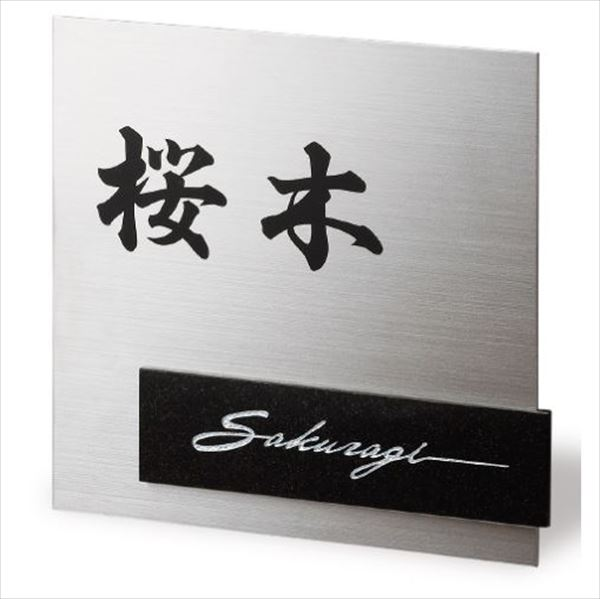 福彫 スタイリッシュチタン 黒ミカゲ&チタン  DK301P『表札 サイン 戸建』