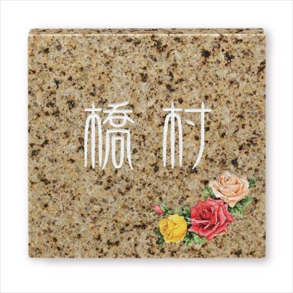 福彫 ピクストーン ゴールドバレー (バラ) PIS-163『表札 サイン 戸建』