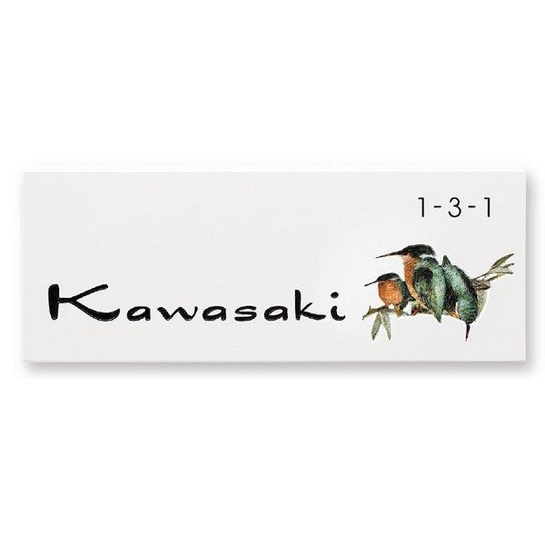 福彫 ピクストーン ミラノホワイト (カワセミ) PIS-162『表札 サイン 戸建』