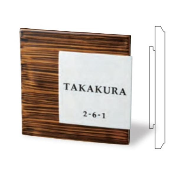 福彫 カサネ (飴茶) (黒文字) ARK-51『表札 サイン 戸建』