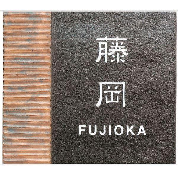福彫 アリタ 黒陶たたき(こくとうたたき) (茶彩) (素彫) ART-521『表札 サイン 戸建』
