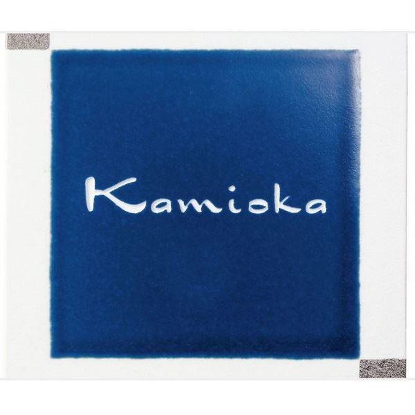 福彫 アリタ コバルト(吹き釉&白銀彩) (素彫) ART-522『表札 サイン 戸建』