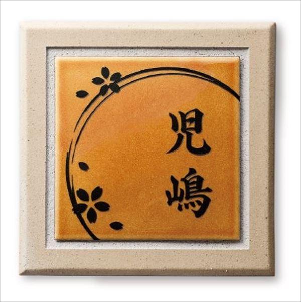 福彫 七宝 特金 (黒文字) UBS-138『表札 サイン 戸建』