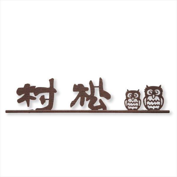 福彫 ニューブラスアイアン レーザーカット文字  IR-112『表札 サイン 戸建』