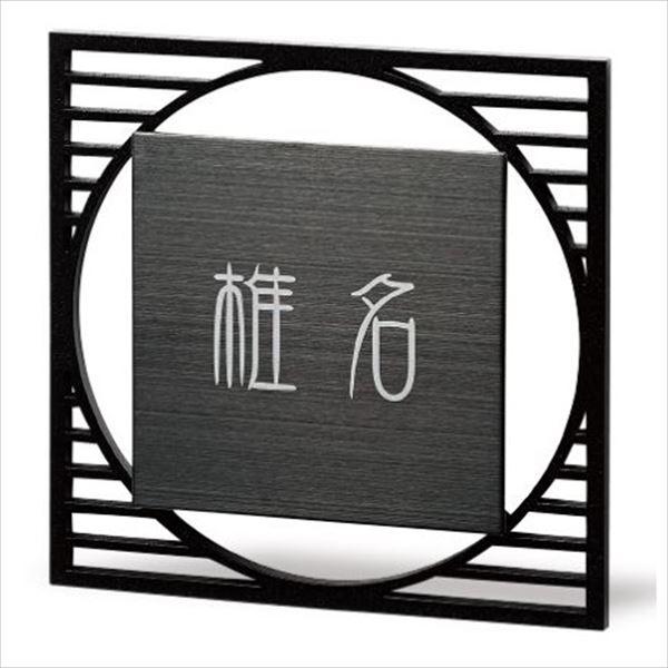 福彫 ロロ   SPLO-6『表札 サイン 戸建』