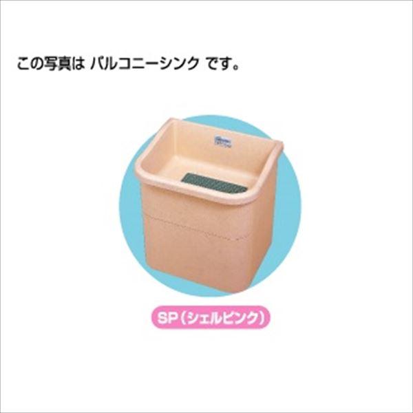 タキロン バルコニーシンク 450型 Bシンク 450 シェルピンク SP 『立水栓 水受け(パン)』