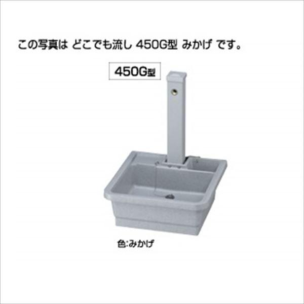 タキロン どこでも流し 450G型 みかげ 『立水栓セット 水受け付き』