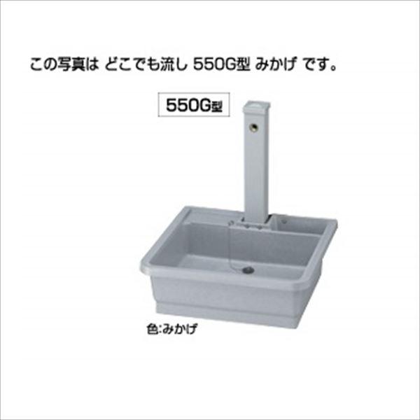 タキロン どこでも流し 550G型 みかげ 『立水栓セット 水受け付き』