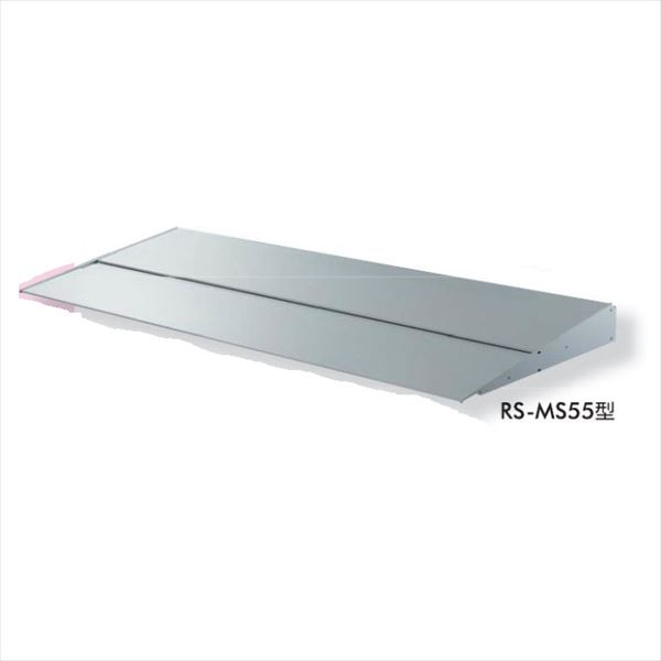 ダイケン RSバイザー RS-MS55型 出幅550mm ブラケット通し仕様 幅1700mm RS-MS55F