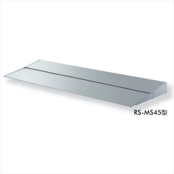 ダイケン RSバイザー RS-MS45型 出幅450mm ブラケットピース仕様 幅2600mm RS-MS45P