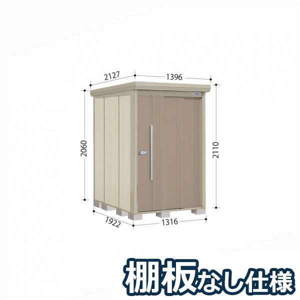 タクボ物置 ND/ストックマン 棚板なし仕様 ND-1319 一般型・多雪型 標準屋根 『追加金額で工事も可能』 『屋外用中型・大型物置』 カーボンブラウン