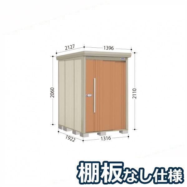 タクボ物置 ND/ストックマン 棚板なし仕様 ND-1319 一般型・多雪型 標準屋根 『追加金額で工事も可能』 『屋外用中型・大型物置』 トロピカルオレンジ