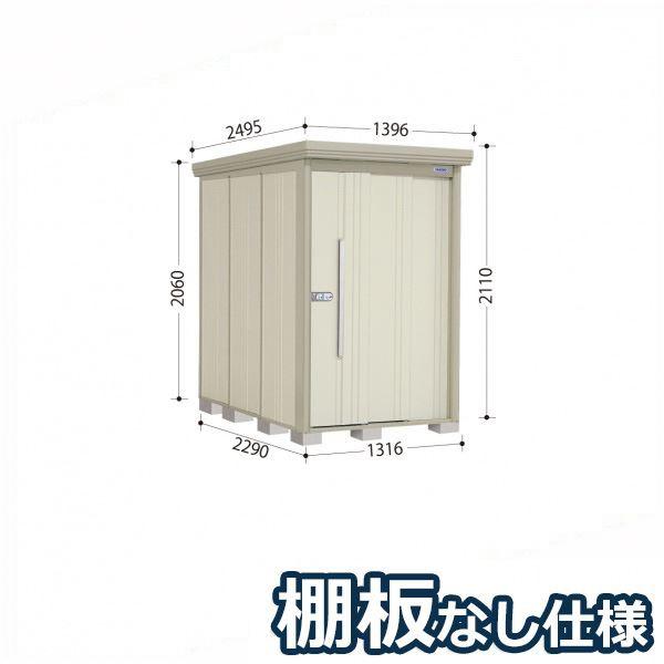 タクボ物置 ND/ストックマン 棚板なし仕様 ND-1322 一般型・多雪型 標準屋根 『追加金額で工事も可能』 『屋外用中型・大型物置』 ムーンホワイト
